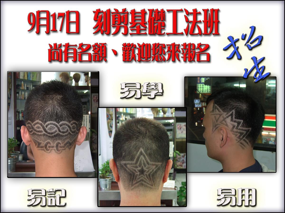 汉男士发型设计剪发理论